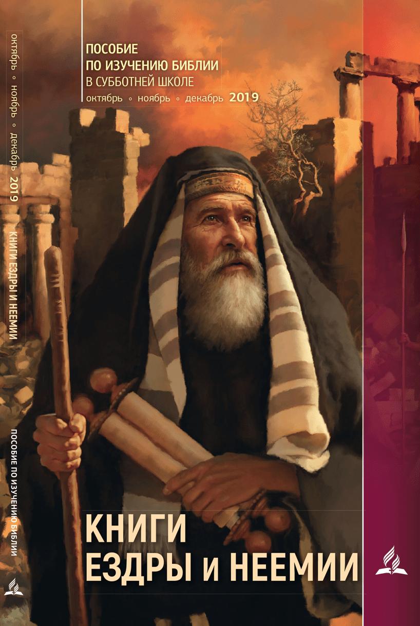 Субботняя школа Адвентистов Седьмого дня для взрослых Книги Ездры и Неемии на IV квартал 2019 года