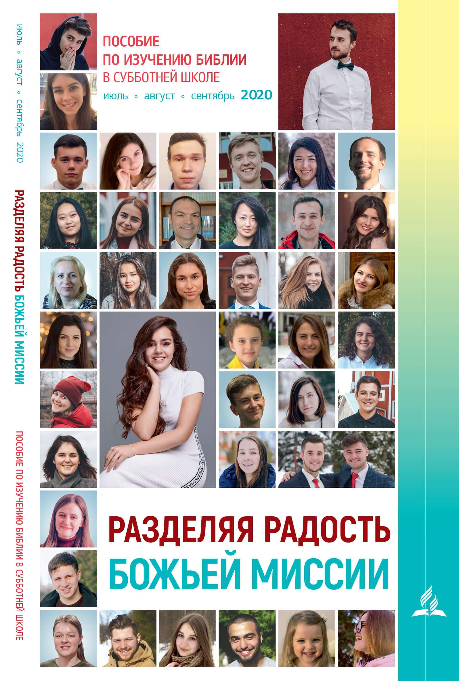 Субботняя школа Адвентистов Седьмого дня для взрослых Разделяя радость Божьей миссии на III квартал 2020 года